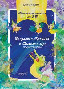 dondarion-mrachnia