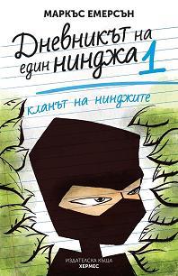 Дневникът на един нинджа 1: Кланът на нинджите