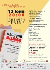 Plovdiv-chete-2018-Poster