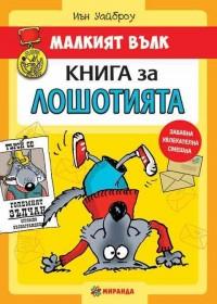 Книга за лошотията