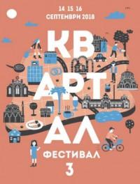 KvARTal Festival 2018