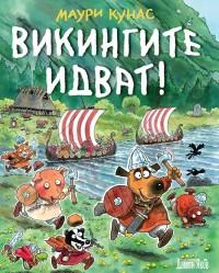 Викингите идват