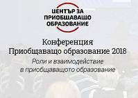 Конференция Приобщаващо образование 2018
