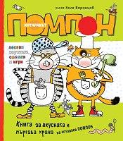 kniga-za-vkusnata-i-pyrgava-hrana-na-kotaraka-pompon-chicho-kolia-voroncov