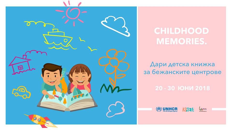 дари детска книга за децата в бежански центрове