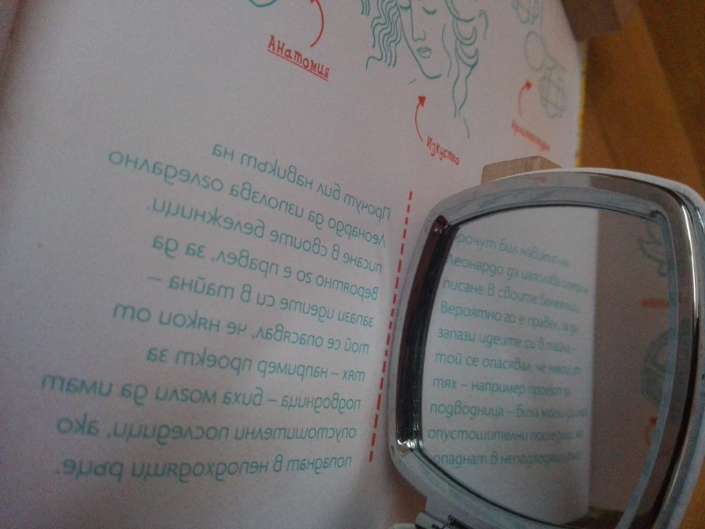 Леонардо да Винчи огледално писане