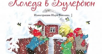 Коледа в Булербюн
