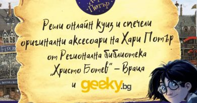 Спечели оригинални Хари Потър аксесоари от Врачанската библиотека и geeky.bg