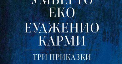Три приказки от Умберто Еко