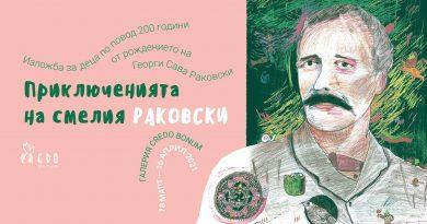 Изложба за деца в галерия Credo Bonum отбелязва 200 години от рождението на Георги Раковски