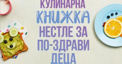 Кулинарната книга на Нестле със здравословни рецепти е достъпна за безплатно изтегляне