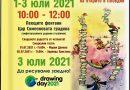 """Девета """"Лятна читалня на открито в Пловдив"""" от 1 до 3 юли"""