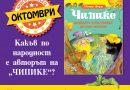 """Игри и награди с """"Чипике"""" – книга на октомври във ФЮТ"""