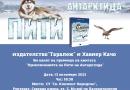 """Хавиер Качо представя книгата си за деца """"Приключенията на Пити на Антарктида"""""""